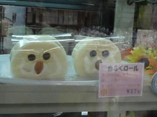 掛川花鳥園ふくろうロールケーキ