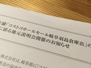 コストコ岐阜羽島