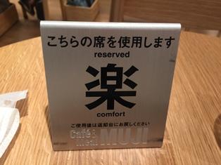Café&Meal MUJI ふだ