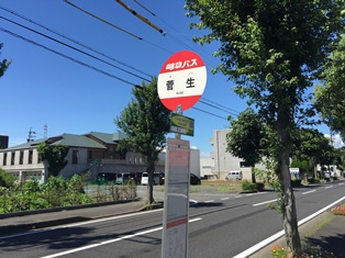 菅生のバス停