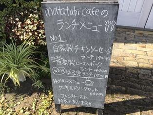 またたびカフェランチ
